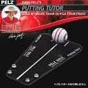 PELZ GOLF(ペルツゴルフ)PUTTING TUTOR(パッティングチューター)パター練習器「ゴルフ練習用品」【あす楽対応】