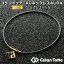 2017新製品コラントッテ(Colantotte)日本正規品TAOネックレス AURA【プレミアムゴールド】男女兼用磁気ネックレス…