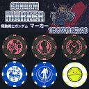 機動戦士ガンダムカジノチップ風グリーンマーカー(マーカーのみ)「25677」1BOX(12パック入)【あす楽対応】