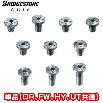 ブリヂストンAdjustable Cartridge(アジャスタブルカートリッジ)単品(DR、FW、HY、UT共通)【あす楽対応】