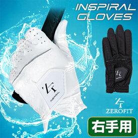 2017モデルイオンスポーツZEROFIT(ゼロフィット)INSPIRAL GLOVESインスパイラルグローブ「右手用」【あす楽対応】