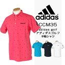 2017春夏ウエアadidas Golfアディダスゴルフ日本正規品半袖ポロシャツCCM35【あす楽対応】
