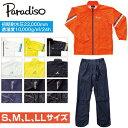 2016モデルブリヂストンゴルフ日本正規品Paradiso(パラディーゾ)レインブルゾン・レインパンツ上下セット 「86S31」【あす楽対応】