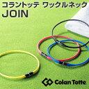 2017新製品コラントッテ(Colantotte)日本正規品ワックルネック JOIN男女兼用磁気ネックレス「ABAPJ」【あす楽対応】
