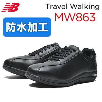 NewBalance(ニューバランス)TRAVEL WALKING(トラベルウォーキング)防水ウォーキングシューズウィズ:4E MW863 ブラック(BK2)【あす楽対応】