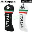 2017新製品KAPPA GOLFカッパゴルフ日本正規品フェアウェイ用ヘッドカバー「KG718AZ12」【あす楽対応】