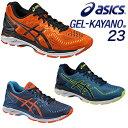 2016モデルアシックス(ASICS) ゲルカヤノ 23(GEL−KAYANO 23) TJG943【マラソン・ランニングシューズ】【あす…