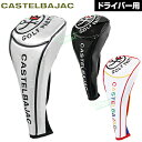 2017新製品CASTELBAJAC(カステルバジャック)日本正規品ドライバー用ヘッドカバー「CBH017」【あす楽対応】