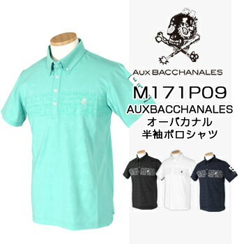 AUX BACCHANALES オーバカナル 春夏ウエア 半袖ポロシャツ M171P09 【あす楽対応】