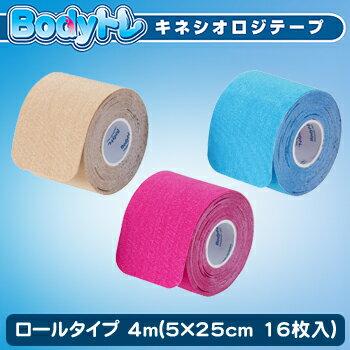 Bodyトレ(ボディトレ)キネシオロジテーププレカットロール4m(5×25cm 16枚入)「BT−1731」【あす楽対応】