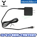 2017新製品YUPITERU(ユピテル)microUSBケーブル付きACアダプター「OP−E804 II」【あす楽対応】