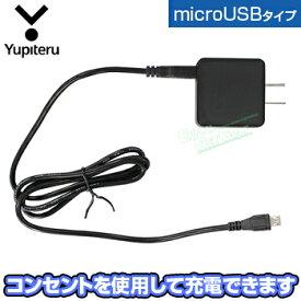 【【最大3000円OFFクーポン】】YUPITERU(ユピテル) microUSBケーブル付きACアダプター 「OP-E804 II」 【あす楽対応】
