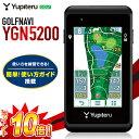 2017新製品YUPITERUATLAS(ユピテル アトラス)ゴルフナビYGN5200「GPS距離測定器」【あす楽対応】