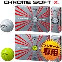 【文字オンネーム】2017新製品キャロウェイ日本正規品CHROMESOFT X(クロムソフトエックス)ゴルフボール「1ダース(12個入)」