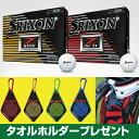 【特典付き】2017新製品ダンロップ スリクソン日本正規品NEW Z−STARシリーズゴルフボール1ダース(12個入り)【あす楽対応】