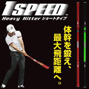 2017モデルelite grips(エリートグリップ)ゴルフ専用トレーニング器具1SPEED Heavy Hitter(ワンスピード ヘビーヒッター)ショートタイプ(35インチ)TT1-HHS「ゴルフ練習用品」【あす楽対応】