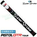 2017モデルSuperStroke(スーパーストローク)日本正規品PISTOL(ピストル)GTR TOUR(ツアー)パターグリップ【あす楽対応】