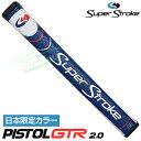 2017新製品SuperStroke(スーパーストローク)日本正規品PISTOL(ピストル)GTR 2.0パターグリップ【あす楽対応】
