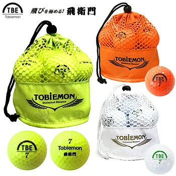 TOBIEMON(飛衛門)飛び追求モデル 公認球メッシュバッグ入りスタンダード2ピースゴルフボール1ダース(12個入)TBM−2MB【あす楽対応】