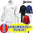 2016モデルダンロップ日本正規品SRIXON(スリクソン)レイン上下セット(メンズ)レインジャケット&パンツ「SMR6000」【あす楽対応】