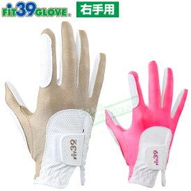 MIC39GOLF(ミック) FIT39 GLOVE(フィットサンキュー) メンズ ゴルフグローブ(右手用) 「MGF-220RN」 【あす楽対応】
