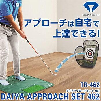 2017モデルダイヤコーポレーションダイヤアプローチセット462「TR-462」「室内 練習でスコアUP」「ゴルフ練習用品」【あす楽対応】