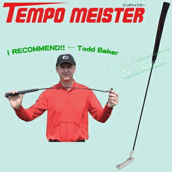 MITインク日本正規品ゴルフパター練習器Tempo Meister PT(テンポマイスターパター)【あす楽対応】