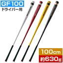 ライトNEWパワフルスインググリップ付きバット型スイング練習器(ドライバー用)GF100 「M−280」「バット型ゴルフ練習用品」【あす楽対応】