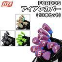 Lite(ライト)FORBOS(フォーボス) アイアンカバー(10本セット)H−21【あす楽対応】