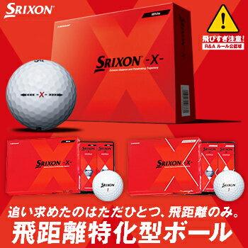 2017モデルダンロップ スリクソン日本正規品SRIXON −X−(スリクソンエックス)ゴルフボール1ダース(12個入り)【あす楽対応】