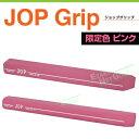 【限定色ピンク】JOP Grip(ジョップグリップ)パターグリップ【あす楽対応】