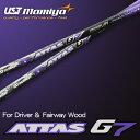 UST mamiyaATTAS G7(アッタスジーセブン)ドライバー&フェアウェイ用カーボンシャフト【あす楽対応】