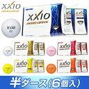 ダンロップ XXIO(ゼクシオ)AERO DRIVE(エアロドライブ)ゴルフボール半ダース(6個入り)【あす楽対応】