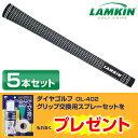 Lamkin(ラムキン)CROSSLINE(クロスライン)ウッド&アイアン用ゴルフグリップ5本セット【あす楽対応】