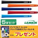 Lamkin(ラムキン)R.E.L. ACE(R.E.L.エース)ウッド&アイアン用ゴルフグリップ5本セット【あす楽対応】
