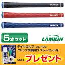 Lamkin(ラムキン)UTx(ユーティーエックス)ウッド&アイアン用ゴルフグリップ5本セット【あす楽対応】