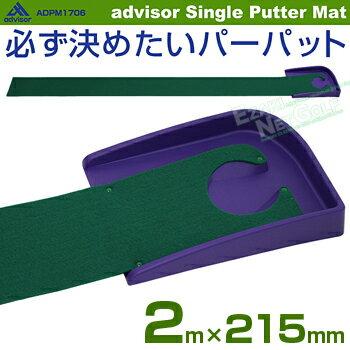 advisor(アドバイザー)シングルパターマット「必ず決めたいパーパット(ADPM−1706)」「ゴルフ練習用品」【あす楽対応】