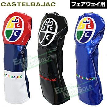 2017モデルCASTELBAJAC(カステルバジャック)日本正規品フェアウェイ用ヘッドカバー「CBF018」【あす楽対応】