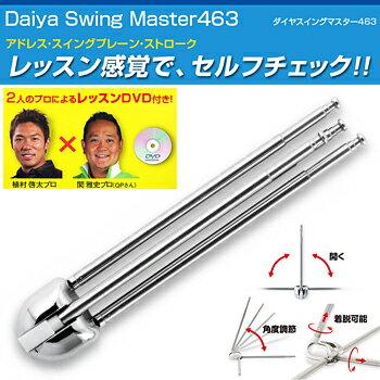 2017新製品ダイヤコーポレーションダイヤスイングマスター463「TR-463」「ゴルフ練習用品」【あす楽対応】