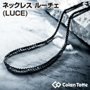 【【最大3333円OFFクーポン】】コラントッテ(Colantotte)日本正規品ネックレス LUCE(ルーチェ)男性用磁気ネック…
