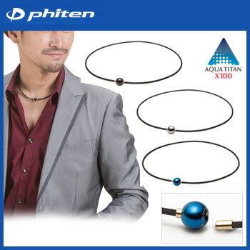 ファイテン(PHITEN) RAKUWAネックX100 ミラーボール磁気チタンネックレス【あす楽対応】