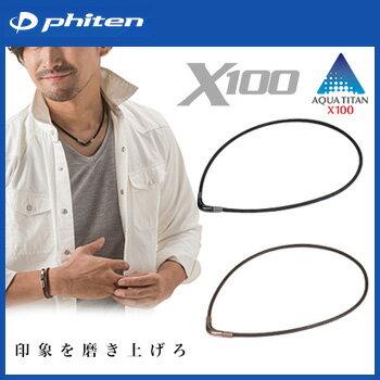 ファイテン(PHITEN) RAKUWAネックX100 チョッパーモデル チタンネックレス 【あす楽対応】