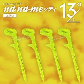 【【最大4999円OFFクーポン】】nanameッティ(ななめッティ)エアロ 13°前傾ティー(斜めティー)NEWモデル4本入【あす楽対応】