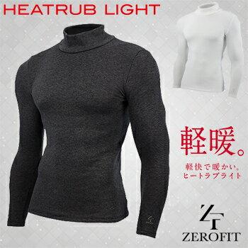 2017新製品イオンスポーツZEROFIT(ゼロフィット)HEAT RUB LIGHT(ヒートラブライト)アンダーウエアモックネックロングスリーブ「ZHLUMB」【あす楽対応】