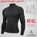 2017新製品イオンスポーツZEROFIT(ゼロフィット)HEAT RUB LIGHT(ヒートラブライト)アンダーウエアモックネックロ…
