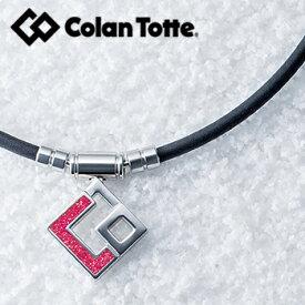 【【最大3300円OFFクーポン】】コラントッテ(Colantotte) TAO ネックレス AURA RED 磁気アクセサリー「ABAPH02」【あす楽対応】
