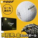 PRGR(プロギア)日本正規品 SUPER egg(金エッグ) 2017モデル ゴルフボール1ダース(12個入り)【あす楽対応】