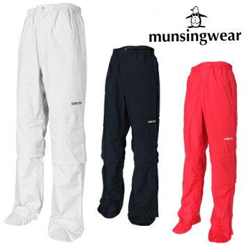 Munsingwear(マンシングウエア) レインパンツ SG6007P【あす楽対応】