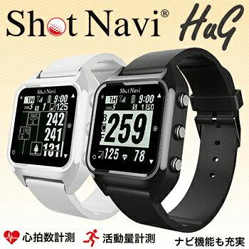 Shot Navi HuG(ショットナビ ハグ) 心拍・歩数計搭載 腕時計型GPS測定ナビゲーション ゴルフウォッチ【あす楽対応】