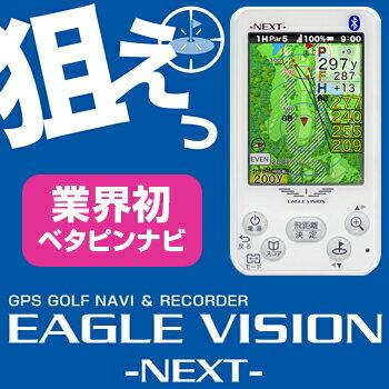 EAGLEVISIONNEXTイーグルビジョンネクスト高性能GPS搭載距離測定器ゴルフナビゲーション「EV-732」【あす楽対応】
